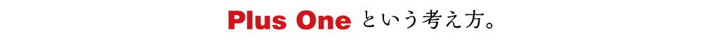 plusone_title
