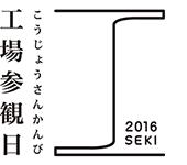 工場参観日ロゴ-01