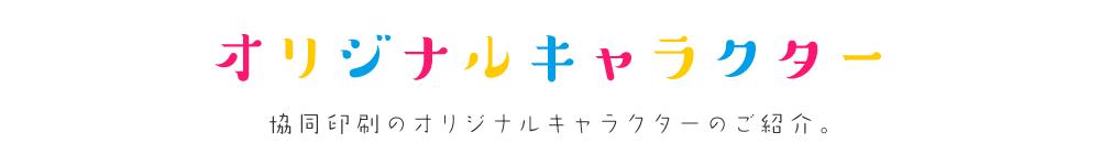 kyodo-chan2017-01