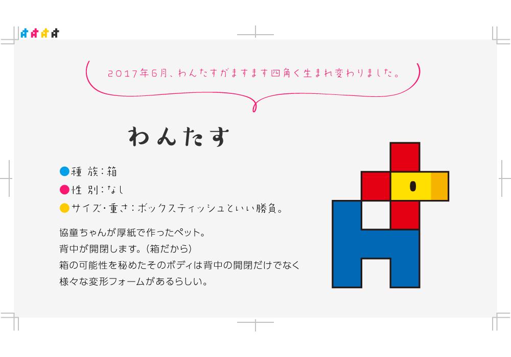 kyodo-chan2017-03